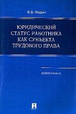 Юридический статус работника как субъекта трудового права