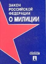 "Закон РФ ""О милиции"""
