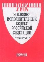 Уголовно-исполнительный кодекс. По состоянию на 01.12.04