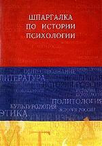 Шпаргалка по истории психологии: Учебное пособие для вузов