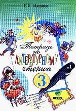 Тетрадь по литературному чтению № 1, 3 класс. Система Д.Б. Эльконина-В.В. Давыдова