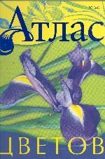 Атлас цветов