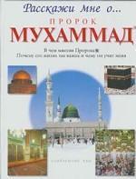 Пророк Мухаммад. Расскажи мне о