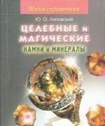 Мини-справочник: Целительные и магические камни и минералы