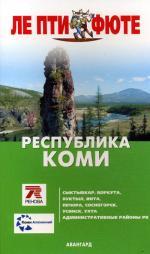 Республика Коми на русском языке. Путеводитель. 1-е издание