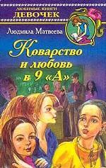 """Коварство и любовь в 9 """"А"""""""