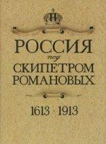 Россия под скипетром Романовых, 1613-1913 гг