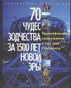 70 чудес зодчества за 1500 лет новой эры