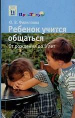 Ребенок учится общаться: От рождения до 5 лет