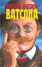 Дневник доктора Ватсона