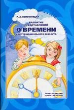 Развитие представлений о времени у детей дошкольного возраста