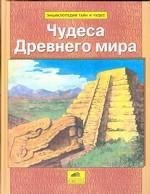 Чудеса Древнего мира