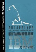 Аппаратура ПК и ее программирование. IBM PC/XT/AT и PC/2