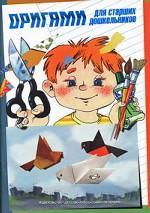 Оригами для старших дошкольников. Методическое пособие для воспитателей ДОУ. Разработано в соответствии с ФГОС