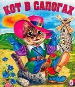 Кот в сапогах