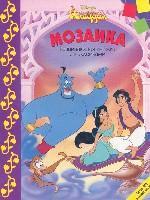 Развивающая книжка с наклейками: Мозаика-2: Аладдин: Внутри 400 наклеек
