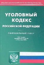 Уголовный Кодекс РФ. По состоянию на 04.10.04