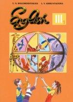 Учебник английского языка для 3 класса. Часть 1