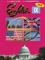 Учебник английского языка для 9 класса школ с углубленным изучением английского языка, лицеев, гимназий, колледжей