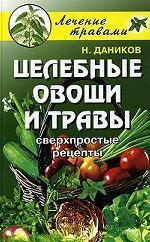 Целебные овощи и травы. Сверхпростые рецепты