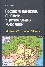 Российcко-китайские отношения в региональных измерениях: 80-е гг. XX в. -начало ХХI в.: Монография