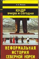 КНДР вчера и сегодня. Неформальная история Северной Кореи