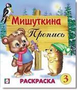 Мишуткина пропись 3