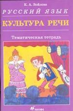 Русский язык. Культура речи: Тематическая тетрадь