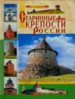 Старинные крепости России