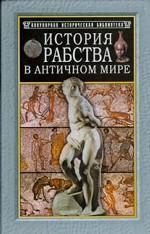 История рабства в античном мире