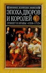 Эпоха дворов и королей. Этикет и нравы в 1558-1715 годы