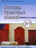 Основы правовых знаний, 8-9 класс. Книга 2. 3-е издание