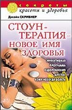 Стоунтерапия - новое имя здоровья