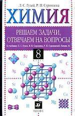 """Решаем задачи, отвечаем на вопросы. К учебнику Л. С. Гузея, В. В. Сорокина, Р. П. Суровцевой """"Химия. 8 класс"""""""