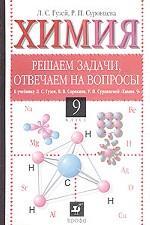 """Решаем задачи, отвечаем на вопросы. К учебнику Л. С. Гузея, В. В. Сорокина, Р. П. Суровцевой """"Химия. 9"""""""