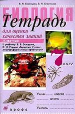 Тетрадь для оценки качества знаний по биологии. Животные, 7 класс