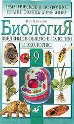 """Введение в общую биологию и экологию. 9 класс. Тематическое и поурочное планирование к учебнику """"Биология"""""""