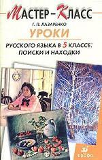 Уроки русского языка в 5 классе: поиски и находки. Учебно-методическое пособие