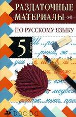 Русский язык. 5 класс. Раздаточные материалы по русскому языку