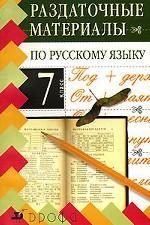 Раздаточные материалы по русскому языку. 7 класс