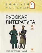 Русская литература. 5 класс: рабочая тетрадь.Часть 2