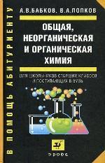Общая, неорганическая и органическая химия