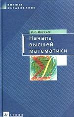 Начала высшей математики: Учебное пособие для технических вузов
