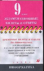 Примерные билеты и ответы по информатике для подготовки к устной итоговой аттестации выпускников 9 классов общеобразовательных учреждений