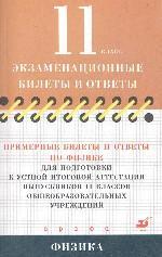 Примерные билеты и ответы по физике для подготовки к устной итоговой аттестации выпускников 11 классов общеобразовательных учреждений