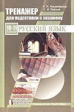 Тренажер для подготовки к экзамену. Русский язык, 10-11 классы