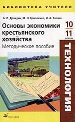 Технология. Основы экономики крестьянского хозяйства, 10-11 классы. Методическое пособие
