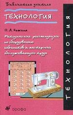 Технология: методические рекомендации по оборудованию кабинетов и мастерских обслуживающего труда
