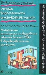 Основы безопасности жизнедеятельности. Методические рекомендации по оборудованию кабинета (класса)