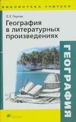 География в литературных произведениях